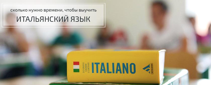 сколько нужно времени, чтобы выучить итальянский язык